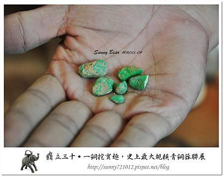 71.晴天小熊-鼎立三十-一銅挖寶趣,史上最大規模青銅器聯展.jpg