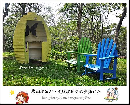 59.晴天小熊-西湖渡假村-走進安徒生的童話世界