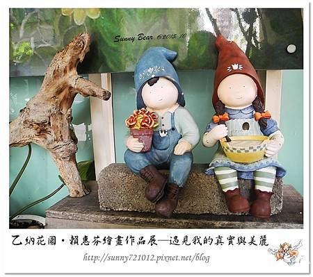 3.晴天小熊-乙納花園-賴惠芬繪畫作品展~遇見我的真實與美麗.jpg