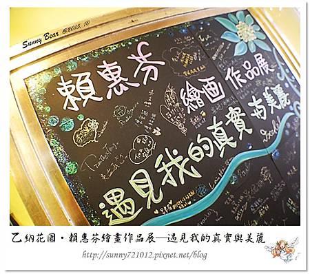 6.晴天小熊-乙納花園-賴惠芬繪畫作品展~遇見我的真實與美麗.jpg