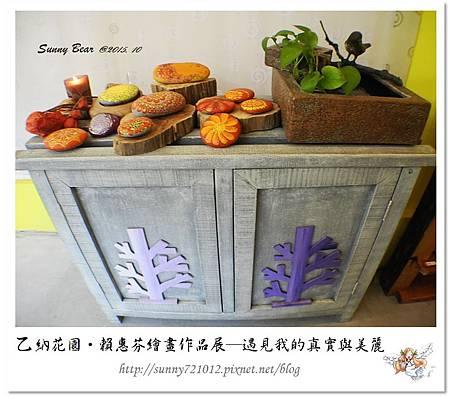 9.晴天小熊-乙納花園-賴惠芬繪畫作品展~遇見我的真實與美麗.jpg