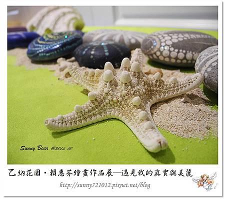 15.晴天小熊-乙納花園-賴惠芬繪畫作品展~遇見我的真實與美麗.jpg