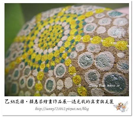 20.晴天小熊-乙納花園-賴惠芬繪畫作品展~遇見我的真實與美麗.jpg