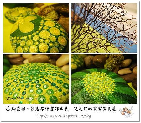 26.晴天小熊-乙納花園-賴惠芬繪畫作品展~遇見我的真實與美麗.jpg