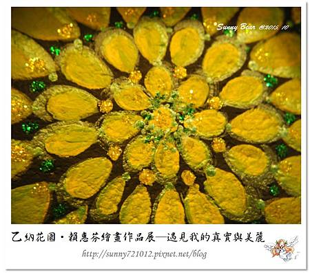 28.晴天小熊-乙納花園-賴惠芬繪畫作品展~遇見我的真實與美麗.jpg