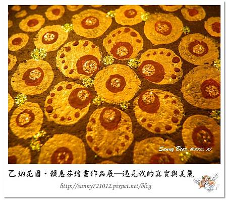 29.晴天小熊-乙納花園-賴惠芬繪畫作品展~遇見我的真實與美麗.jpg