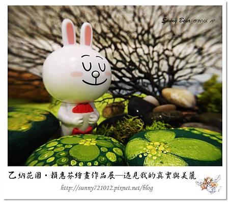 31.晴天小熊-乙納花園-賴惠芬繪畫作品展~遇見我的真實與美麗.jpg