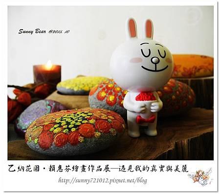33.晴天小熊-乙納花園-賴惠芬繪畫作品展~遇見我的真實與美麗.jpg
