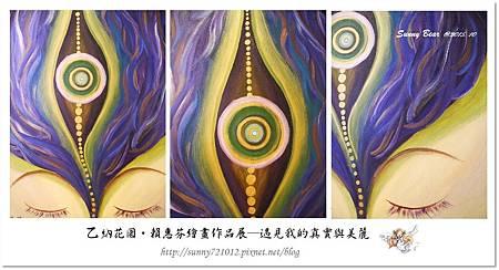 35.晴天小熊-乙納花園-賴惠芬繪畫作品展~遇見我的真實與美麗.jpg