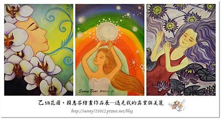 39.晴天小熊-乙納花園-賴惠芬繪畫作品展~遇見我的真實與美麗.jpg