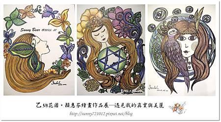 37.晴天小熊-乙納花園-賴惠芬繪畫作品展~遇見我的真實與美麗.jpg