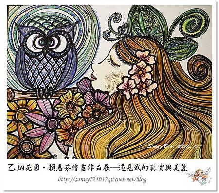 38.晴天小熊-乙納花園-賴惠芬繪畫作品展~遇見我的真實與美麗.jpg