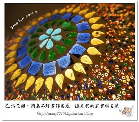 43.晴天小熊-乙納花園-賴惠芬繪畫作品展~遇見我的真實與美麗.jpg