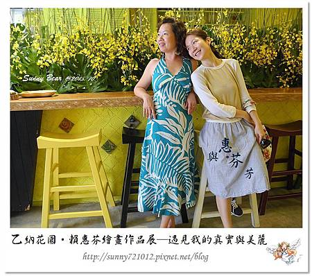 42.晴天小熊-乙納花園-賴惠芬繪畫作品展~遇見我的真實與美麗.jpg