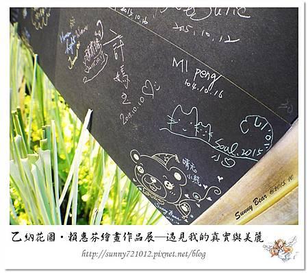 46.晴天小熊-乙納花園-賴惠芬繪畫作品展~遇見我的真實與美麗.jpg