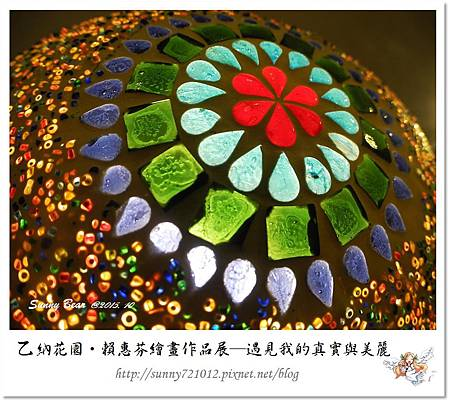 45.晴天小熊-乙納花園-賴惠芬繪畫作品展~遇見我的真實與美麗.jpg