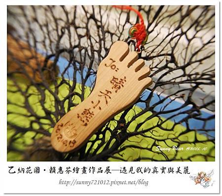 47.晴天小熊-乙納花園-賴惠芬繪畫作品展~遇見我的真實與美麗.jpg