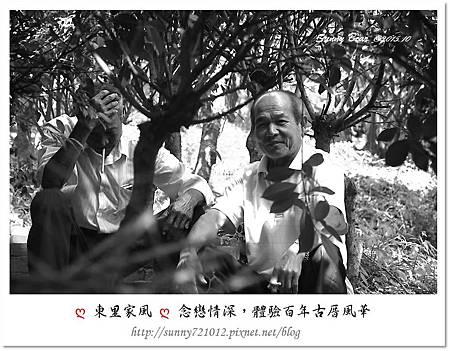 22.晴天小熊-東里家風-念戀情深,體驗百年古厝風華