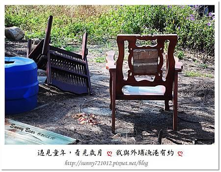 6.晴天小熊-外埔漁港-遇見童年,看見歲月~漁你有約.jpg