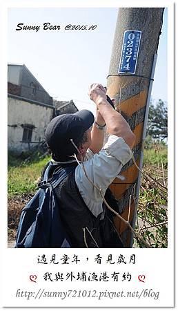 12.晴天小熊-外埔漁港-遇見童年,看見歲月~漁你有約.jpg