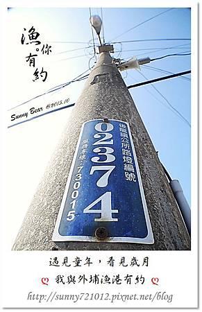 13.晴天小熊-外埔漁港-遇見童年,看見歲月~漁你有約.jpg