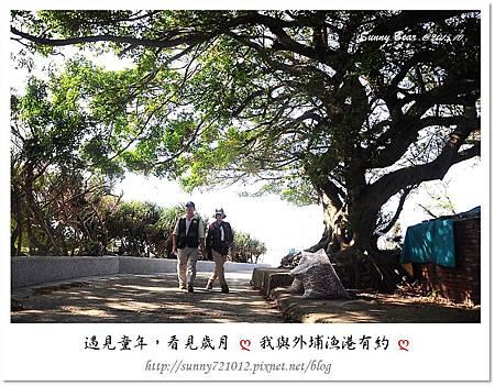23.晴天小熊-外埔漁港-遇見童年,看見歲月~漁你有約.jpg