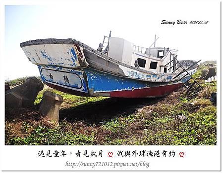 25.晴天小熊-外埔漁港-遇見童年,看見歲月~漁你有約.jpg