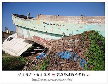 28.晴天小熊-外埔漁港-遇見童年,看見歲月~漁你有約.jpg