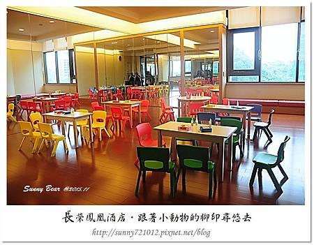 2.晴天小熊-長榮鳳凰酒店-跟著小動物的腳印尋悠去.jpg