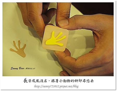 10.晴天小熊-長榮鳳凰酒店-跟著小動物的腳印尋悠去.jpg
