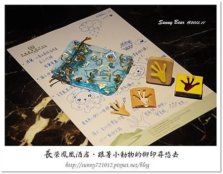 12.晴天小熊-長榮鳳凰酒店-跟著小動物的腳印尋悠去.jpg
