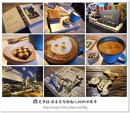 1.晴天小熊-聽見幸福-用音符勾勒動人的咖啡樂章.jpg