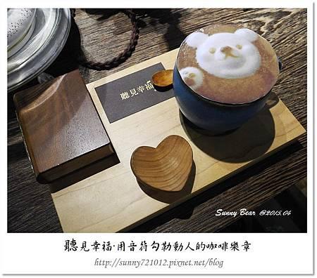4.晴天小熊-聽見幸福-用音符勾勒動人的咖啡樂章.jpg