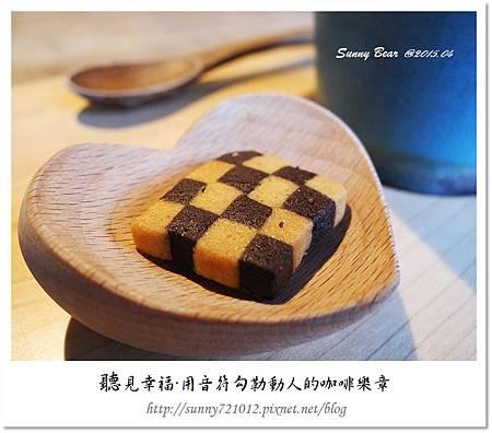 14.晴天小熊-聽見幸福-用音符勾勒動人的咖啡樂章.jpg