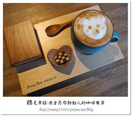 15.晴天小熊-聽見幸福-用音符勾勒動人的咖啡樂章.jpg