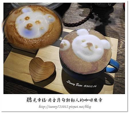 16.晴天小熊-聽見幸福-用音符勾勒動人的咖啡樂章.jpg