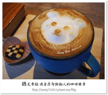 17.晴天小熊-聽見幸福-用音符勾勒動人的咖啡樂章.jpg