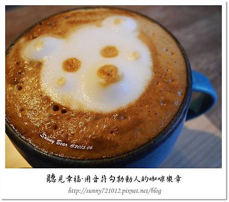 18.晴天小熊-聽見幸福-用音符勾勒動人的咖啡樂章.jpg