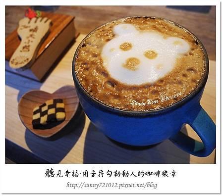 21.晴天小熊-聽見幸福-用音符勾勒動人的咖啡樂章.jpg