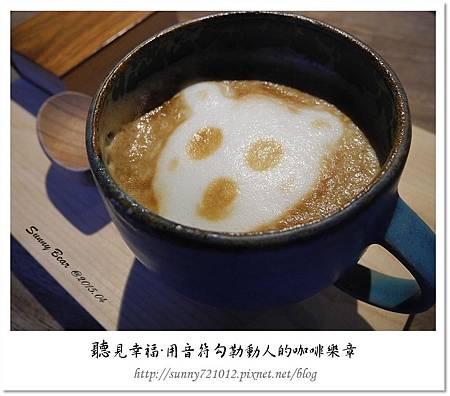 23.晴天小熊-聽見幸福-用音符勾勒動人的咖啡樂章.jpg