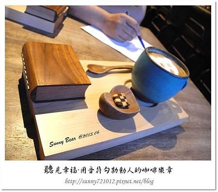 25.晴天小熊-聽見幸福-用音符勾勒動人的咖啡樂章.jpg