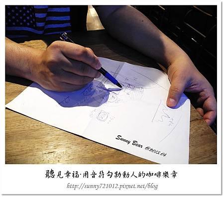 24.晴天小熊-聽見幸福-用音符勾勒動人的咖啡樂章.jpg