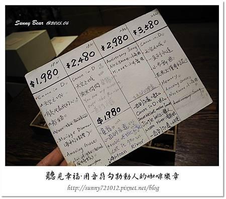 28.晴天小熊-聽見幸福-用音符勾勒動人的咖啡樂章.jpg
