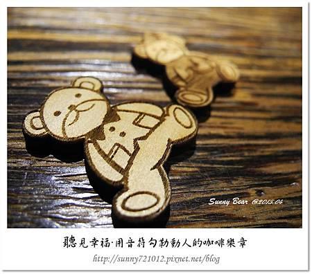 29.晴天小熊-聽見幸福-用音符勾勒動人的咖啡樂章.jpg