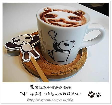 4.晴天小熊-熊熊拉花咖啡療癒登場-啡你莫屬,撫慰人心的好滋味.jpg