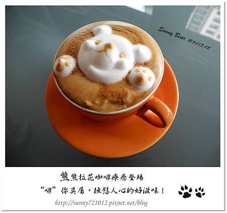 1.晴天小熊-熊熊拉花咖啡療癒登場-啡你莫屬,撫慰人心的好滋味.jpg