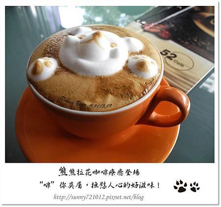 2.晴天小熊-熊熊拉花咖啡療癒登場-啡你莫屬,撫慰人心的好滋味.jpg