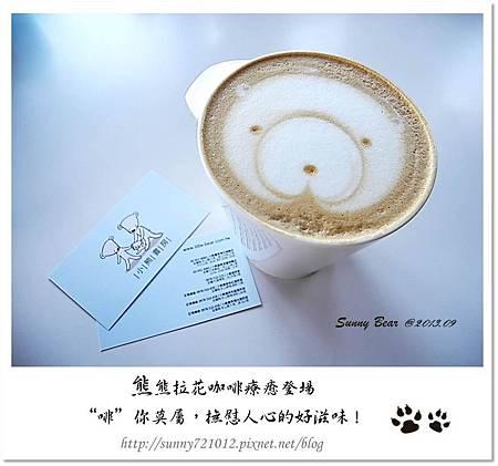 6.晴天小熊-熊熊拉花咖啡療癒登場-啡你莫屬,撫慰人心的好滋味.jpg