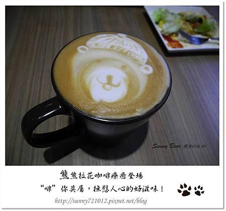 8.晴天小熊-熊熊拉花咖啡療癒登場-啡你莫屬,撫慰人心的好滋味.jpg