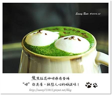 13.晴天小熊-熊熊拉花咖啡療癒登場-啡你莫屬,撫慰人心的好滋味.jpg